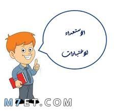Photo of اذاعة عن الاستعداد للاختبارات