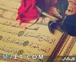 Photo of فوائد سورة الشرح وفضلها في قضاء الحوائج