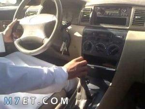 طريقة نتع السيارة الاوتوماتيك