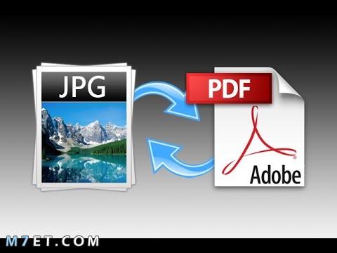 تحويل من صورة الى pdf