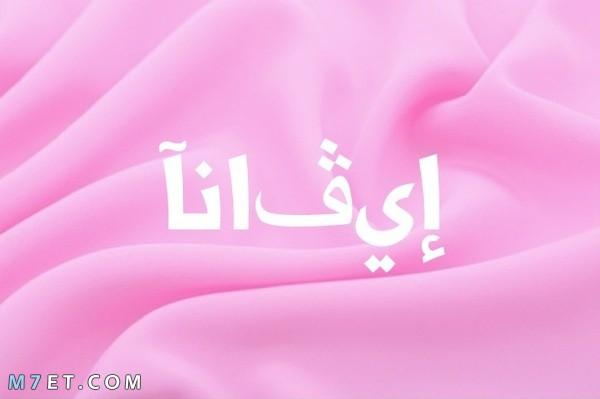 معني اسم ايفانا في الاسلام