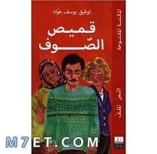 Photo of تلخيص قصة قميص الصوف لتوفيق يوسف عواد