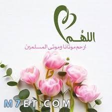 دعاء للميت في رمضان