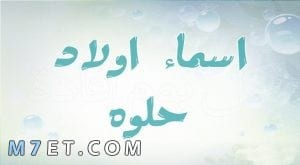 أسماء أولاد حلوه