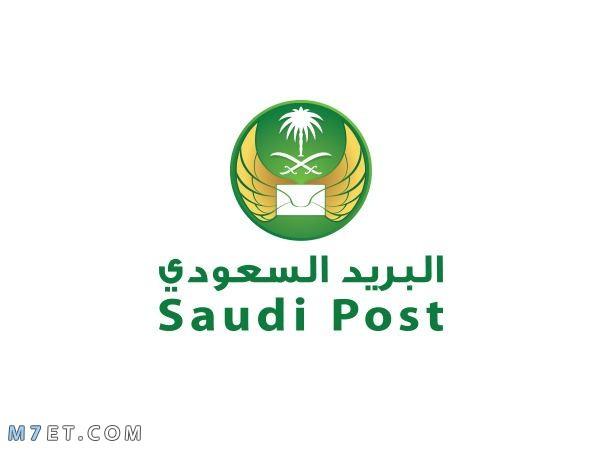 ما هو الرمز البريدي للسعودية