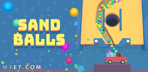تحميل لعبة sand balls مهكرة