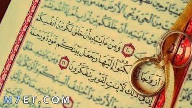 Photo of دعاء للزواج بسرعة البرق أدعية طلب الزواج