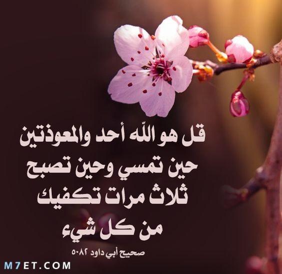 صور اذكار الصباح وادعية للصباح جميلة حصن المسلم