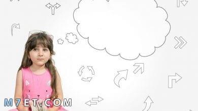 Photo of مجموعة متميزة من أسئلة سهلة للاطفال مع خيارات