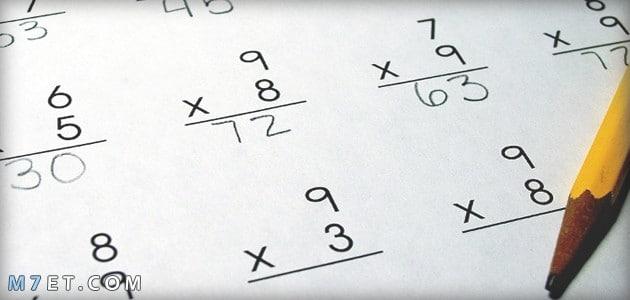 أسهل طريقة لحفظ جدول الضرب