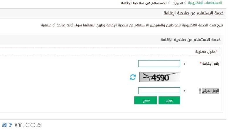 الاستعلام عن موظف وافد بالسعودية