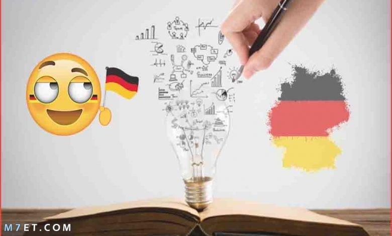 شروط الدراسة في ألمانيا