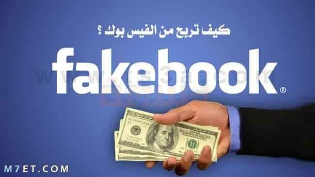تفعيل الربح من الفيس بوك