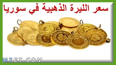 Photo of سعر الليرة الذهب في سوريا بمحلات الصاغة