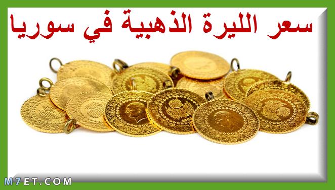 سعر الليرة الذهب في سوريا