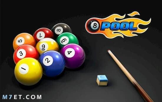 تحميل لعبة ball pool 8 للكمبيوتر 2020