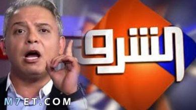 Photo of تردد قناة الشرق الاوسط الجديدة