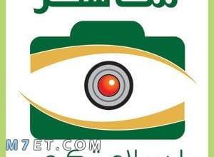 Photo of فلاش ساهر قطع الاشارة