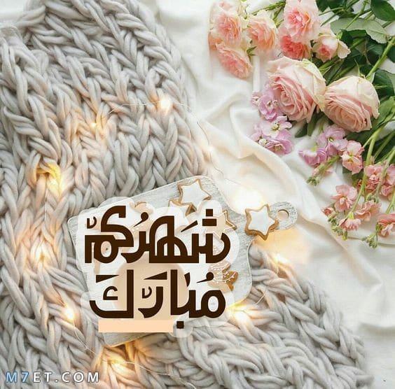 صور رمضان جديدة 2021 واجمل رسائل رمضانية