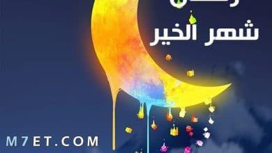 Photo of صور رمضان جديدة واجمل رسائل رمضانية