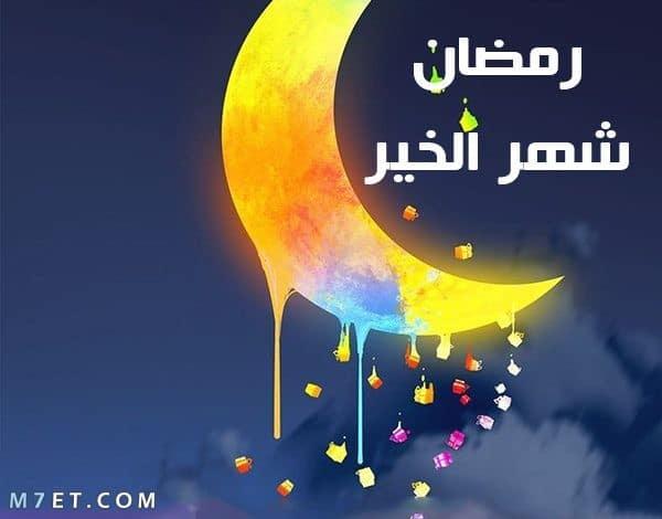 رمزيات عن رمضان كلام جميل