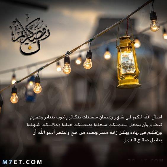 صور رمضان كريم مع دعاء