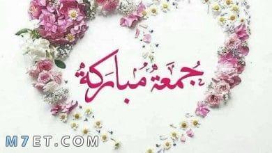 Photo of أجمل عبارات جمعة مباركة 2021 مع صور تهنئة وادعية