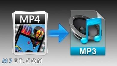 Photo of كيفية تحويل الفيديو الى mp3؟