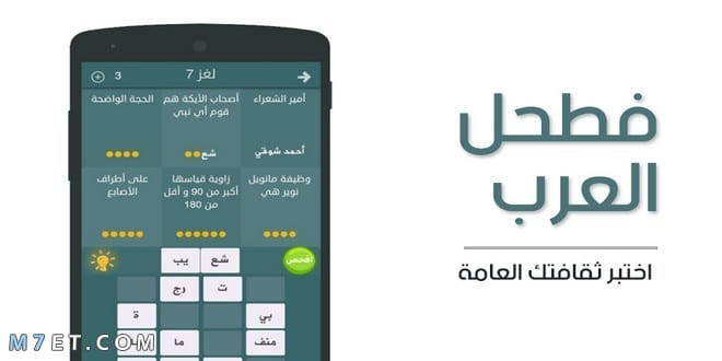 لغز رقم 430 حل لعبة فطحل