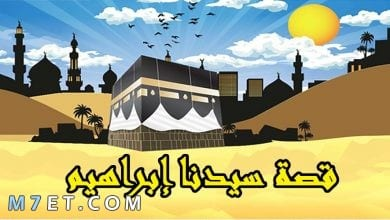 Photo of معلومات عن سيدنا إبراهيم مختصرة