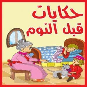 قصص اطفال قبل النوم مكتوبة من أجل إسعاد طفلك قبل النوم