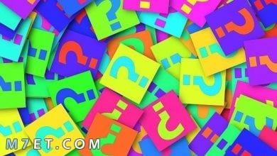 Photo of 100 سؤال وجواب سهلة وشيقة ومنوعة للمسابقات