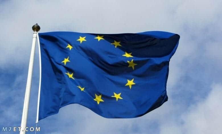 ما هي دول الاتحاد الاوروبي