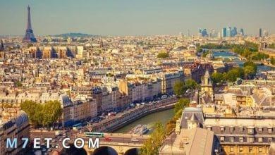 Photo of كم عدد مدن فرنسا من الأكثر للأقل شهرة حول العالم