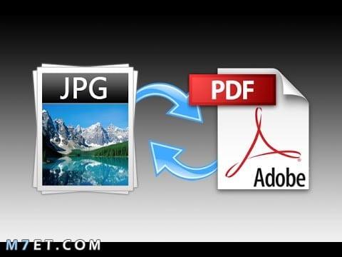 كيفية تحويل الصور الى Pdf
