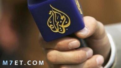 Photo of تردد قناة الجزيرة على هوت بيرد 2021