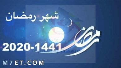 Photo of امساكية رمضان 2020 وعدد ساعات الصوم