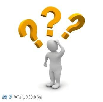 اسئلة محرجه لكرسي الاعتراف