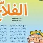 قصيدة عن الفلاح للاطفال مكتوبة كاملة جديدة للشاعر احمد شوقي