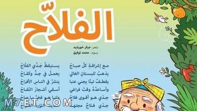 Photo of قصيدة عن الفلاح للاطفال مكتوبة كاملة جديدة للشاعر احمد شوقي