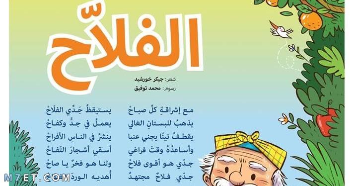 قصيدة عن الفلاح للاطفال