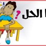 حلول لعبة فطحل العرب كاملة