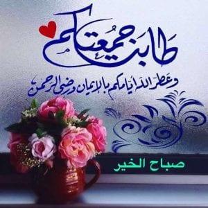 جمعة مباركة صباح الخير