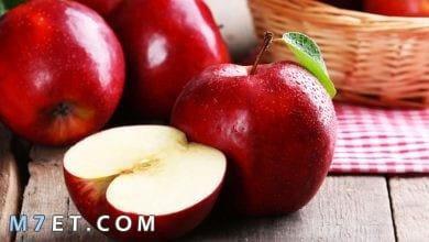 Photo of 30 من فوائد اكل التفاح للبشرة على الريق