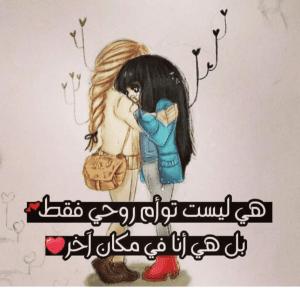 كلام حلو لصديقتي لزيادة تقربنا