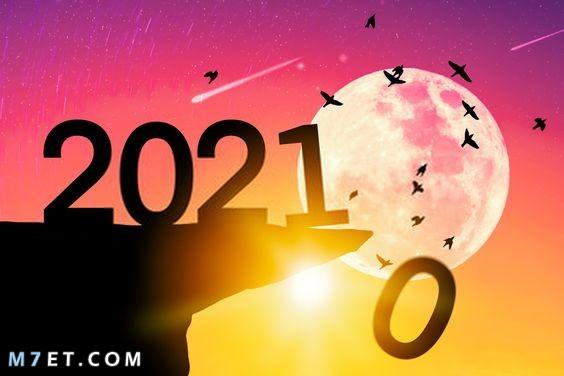 اجمل الصور 2021