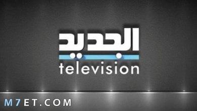 Photo of تردد قناة الجديد على النايل سات 2021