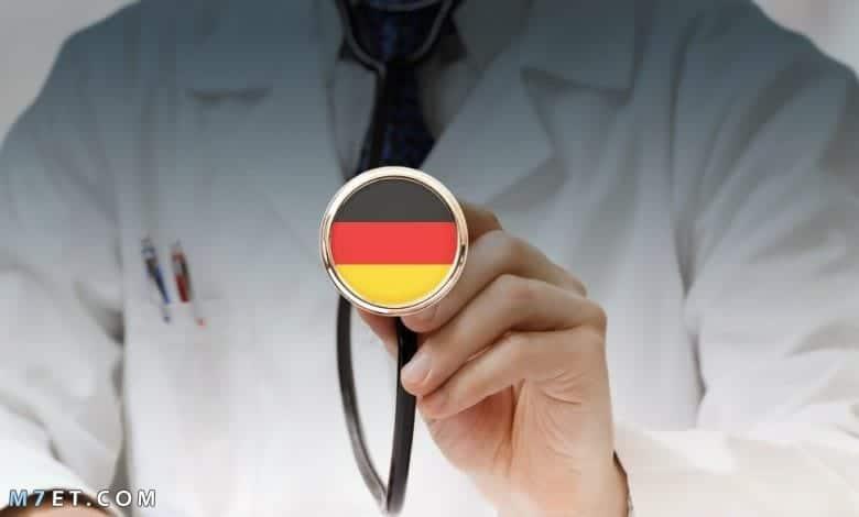 تكلفة دراسة الطب في المانيا 2021