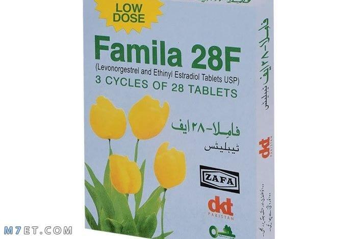 طريقة استعمال حبوب فاميلا 28