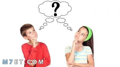 Photo of أسئلة للاطفال مع خيارات مسلية وممتعة جدا